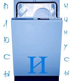 Чи потрібна в будинку посудомийна машина?
